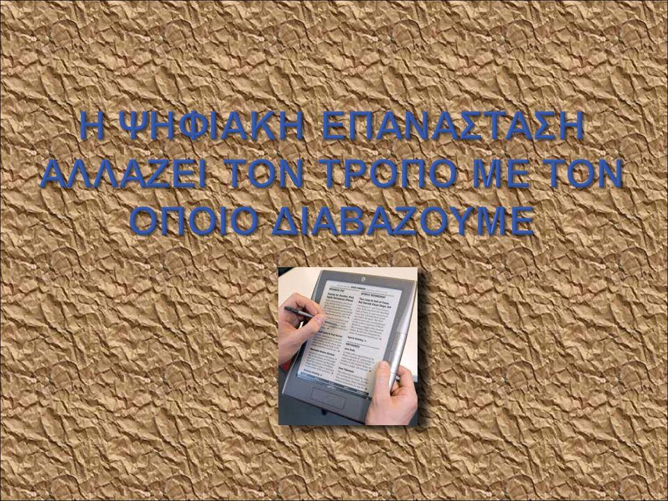 Τι είναι το e-book; Ηλεκτρονικό βιβλίο ή e-book είναι ένα ψηφιακό αρχείο ανάγνωσης, το οποίο μπορεί κανείς να δει στον επιτραπέζιο υπολογιστή του ή σε μία φορητή συσκευή που έχει πρόσβαση στο διαδίκτυο.