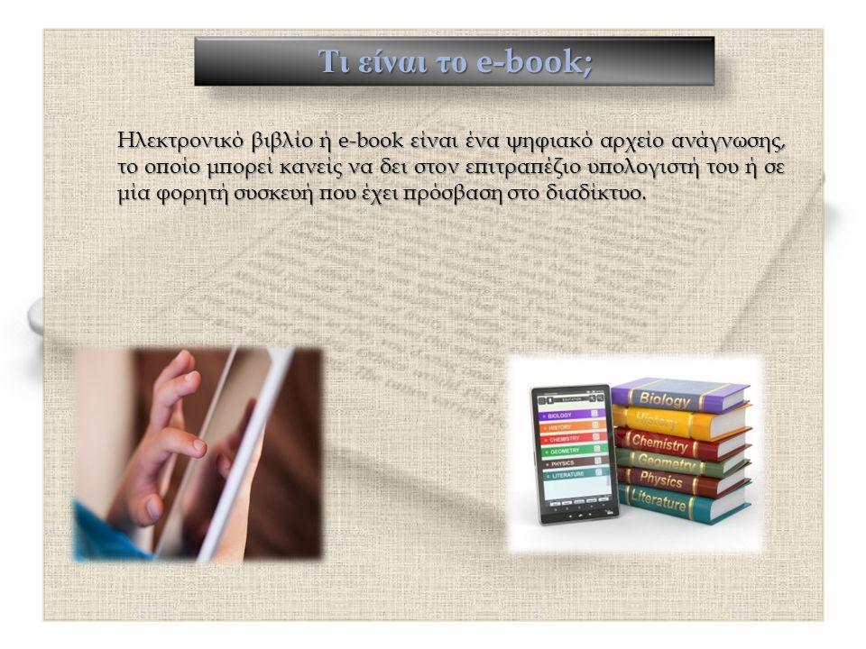 Τι είναι το e-book; Ηλεκτρονικό βιβλίο ή e-book είναι ένα ψηφιακό αρχείο ανάγνωσης, το οποίο μπορεί κανείς να δει στον επιτραπέζιο υπολογιστή του ή σε