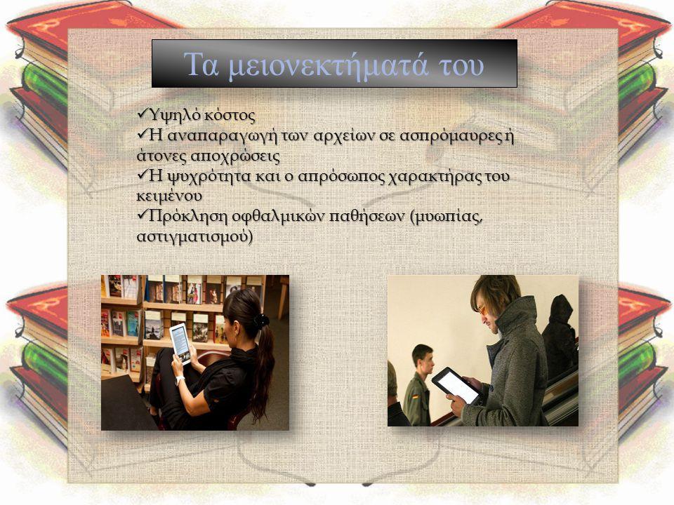 Πηγές 1.Περιοδικό Κ της Καθημερινής, άρθρο «Από τον Γουτεμβέργιο στο e-book» 2.Pierre A SSOULINE, « La métamorphose du lecteur », Le débat 170 (2012), p.