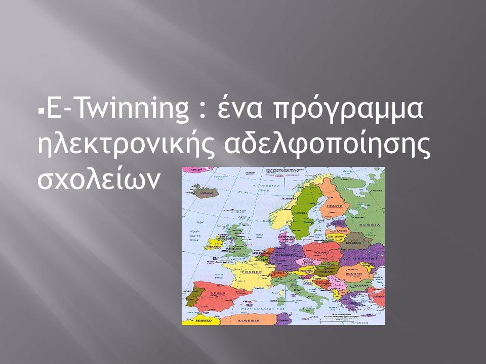  E-Twinning : ένα πρόγραμμα ηλεκτρονικής αδελφοποίησης σχολείων