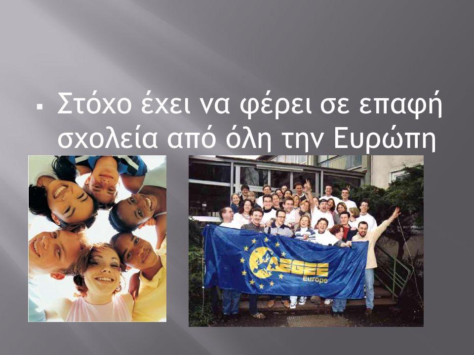  Στόχο έχει να φέρει σε επαφή σχολεία από όλη την Ευρώπη