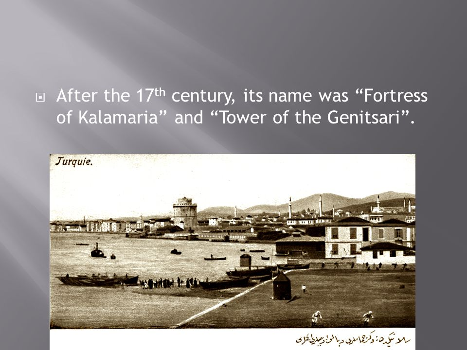  After the 17 th century, its name was Fortress of Kalamaria and Tower of the Genitsari .