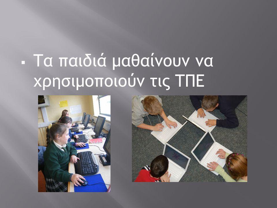  Τα παιδιά μαθαίνουν να χρησιμοποιούν τις ΤΠΕ