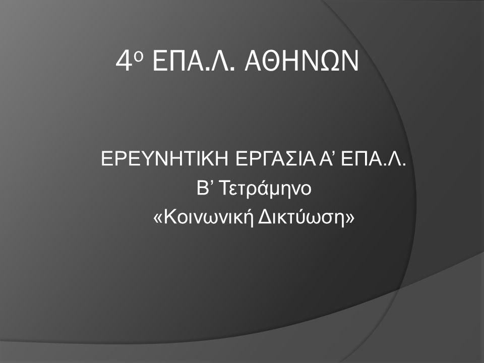 4 ο ΕΠΑ.Λ. ΑΘΗΝΩΝ ΕΡΕΥΝΗΤΙΚΗ ΕΡΓΑΣΙΑ Α' ΕΠΑ.Λ. Β' Τετράμηνο «Κοινωνική Δικτύωση»