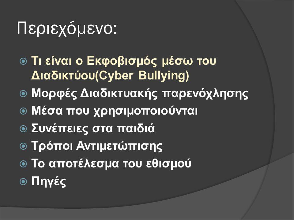 Περιεχόμενο:  Τι είναι ο Εκφοβισμός μέσω του Διαδικτύου(Cyber Bullying)  Μορφές Διαδικτυακής παρενόχλησης  Μέσα που χρησιμοποιούνται  Συνέπειες στ