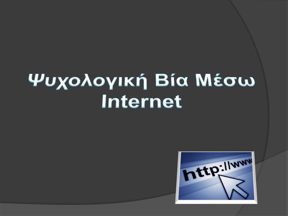 Ψυχολογική Βία Μέσω Ίντερνετ Πολιτική &Νόμοι Τρόποι Αντιμετώπισης Φυσικό Περιβάλλον Εθισμός Τεχνολογία PC/Κινητά Πολιτισμός Χώρες που έχουν πρόσβαση Κοινωνία Σε ποιους απευθύνονται Οικονομία Ανασφάλεια Άγχος Φόβος