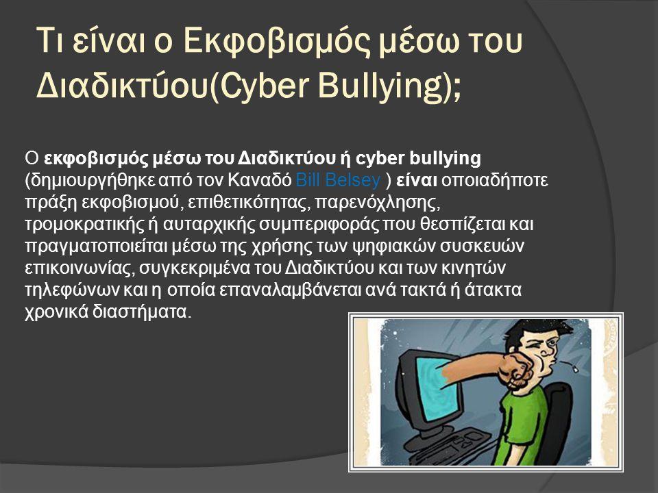 Τι είναι ο Εκφοβισμός μέσω του Διαδικτύου(Cyber Bullying); Ο εκφοβισμός μέσω του Διαδικτύου ή cyber bullying (δημιουργήθηκε από τον Καναδό Bill Belsey