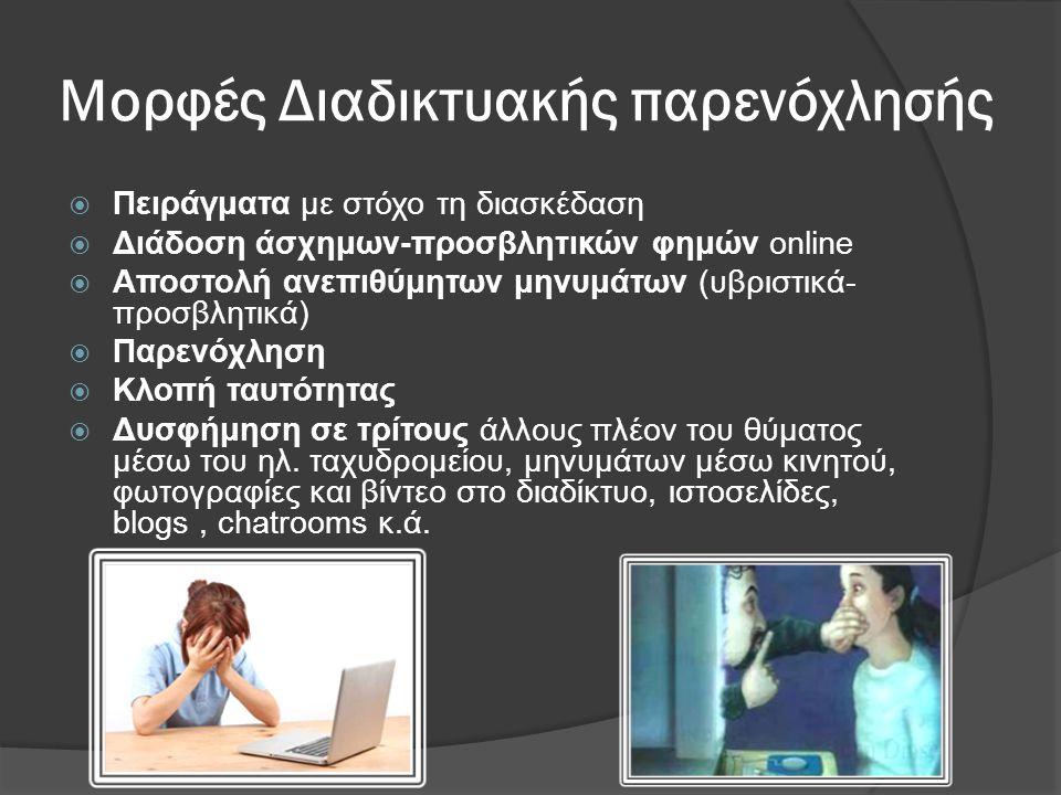 Μέσα που χρησιμοποιούνται  Τα μέσα που χρησιμοποιούνται για τον εκφοβισμό μέσω του Διαδικτύου είναι:  - το Ηλεκτρονικό Ταχυδρομείο ( Electronic Mail ),  - τα Γραπτά Μηνύματα ( Text Messaging ),  οι Ιστότοποι Κοινωνικής Δικτύωσης ( Social Networking Sites),  - τα Μέρη Συζητήσεως στο Διαδίκτυο ( Chat Rooms ),  - τα Blog, τα Web Sites, ακόμα και τα διαδικτυακά παιχνίδια ( Internet Gaming ).