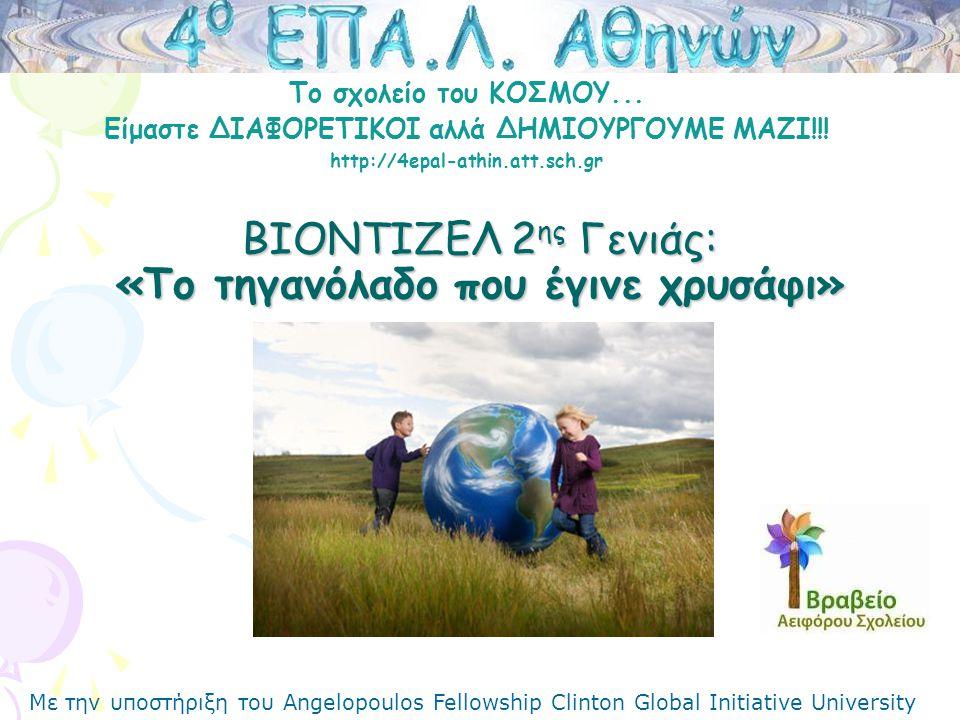 Το σχολείο του ΚΟΣΜΟΥ... Είμαστε ΔΙΑΦΟΡΕΤΙΚΟΙ αλλά ΔΗΜΙΟΥΡΓΟΥΜΕ ΜΑΖΙ!!! http://4epal-athin.att.sch.gr ΒΙΟΝΤΙΖΕΛ 2 ης Γενιάς: «Το τηγανόλαδο που έγινε