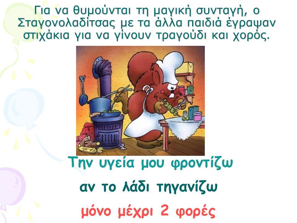Την υγεία μου φροντίζω αν το λάδι τηγανίζω μόνο μέχρι 2 φορές Για να θυμούνται τη μαγική συνταγή, ο Σταγονολαδίτσας με τα άλλα παιδιά έγραψαν στιχάκια