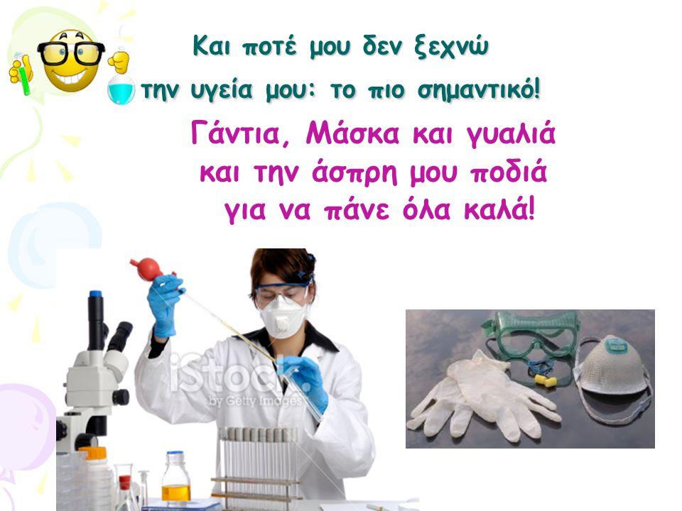 Και ποτέ μου δεν ξεχνώ την υγεία μου: το πιο σημαντικό! Γάντια, Μάσκα και γυαλιά και την άσπρη μου ποδιά για να πάνε όλα καλά!