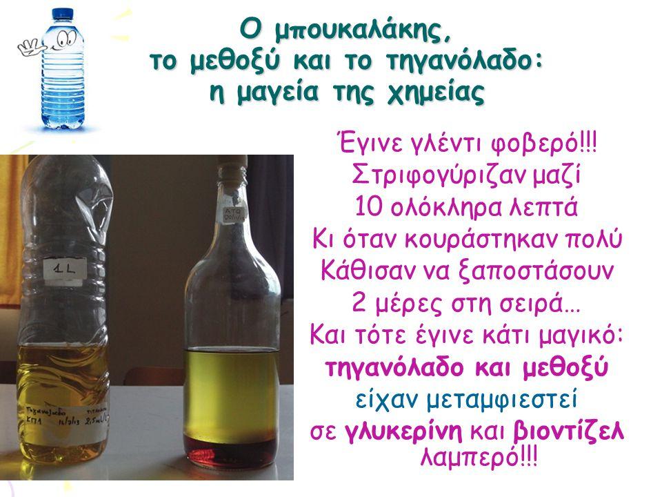 Ο μπουκαλάκης, το μεθοξύ και το τηγανόλαδο: η μαγεία της χημείας Έγινε γλέντι φοβερό!!! Στριφογύριζαν μαζί 10 ολόκληρα λεπτά Κι όταν κουράστηκαν πολύ