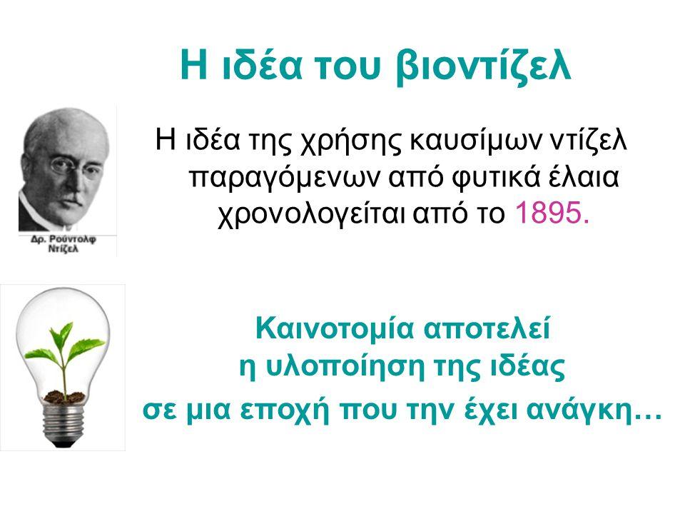Η ιδέα του βιοντίζελ Η ιδέα της χρήσης καυσίμων ντίζελ παραγόμενων από φυτικά έλαια χρονολογείται από το 1895.