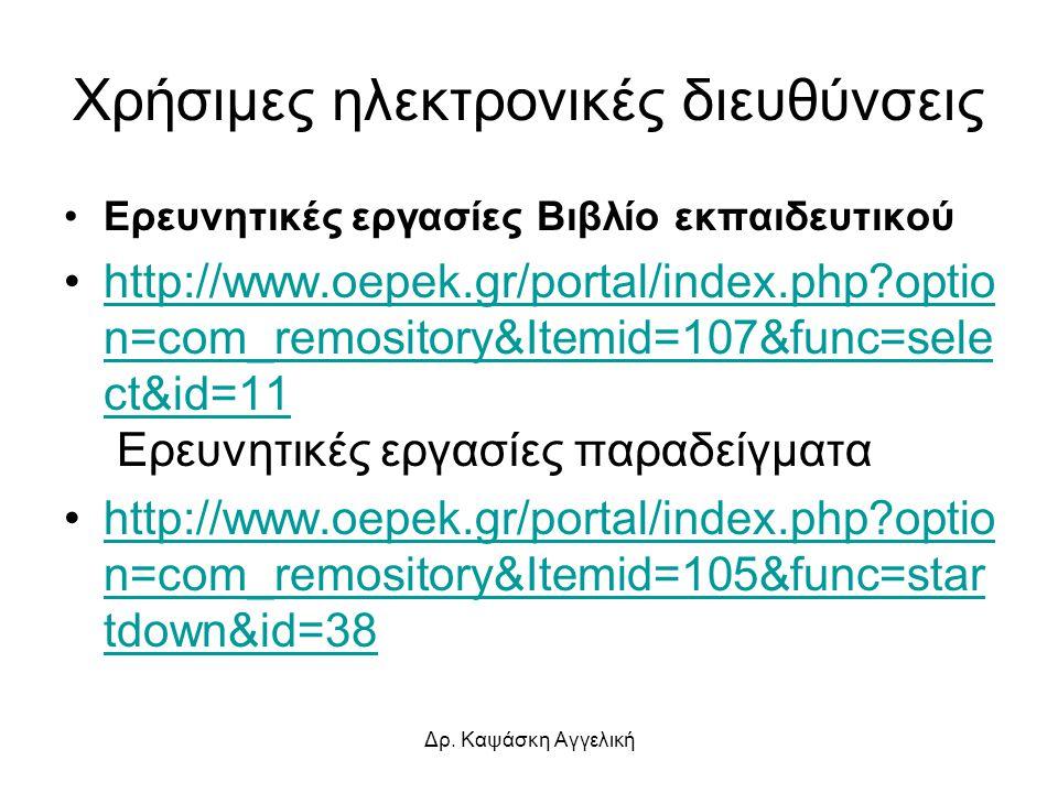 Δρ. Καψάσκη Αγγελική Χρήσιμες ηλεκτρονικές διευθύνσεις Ερευνητικές εργασίες Βιβλίο εκπαιδευτικού http://www.oepek.gr/portal/index.php?optio n=com_remo