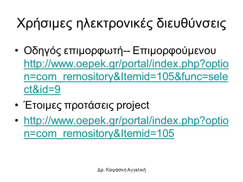 Δρ. Καψάσκη Αγγελική Χρήσιμες ηλεκτρονικές διευθύνσεις Οδηγός επιμορφωτή-- Επιμορφούμενου http://www.oepek.gr/portal/index.php?optio n=com_remository&