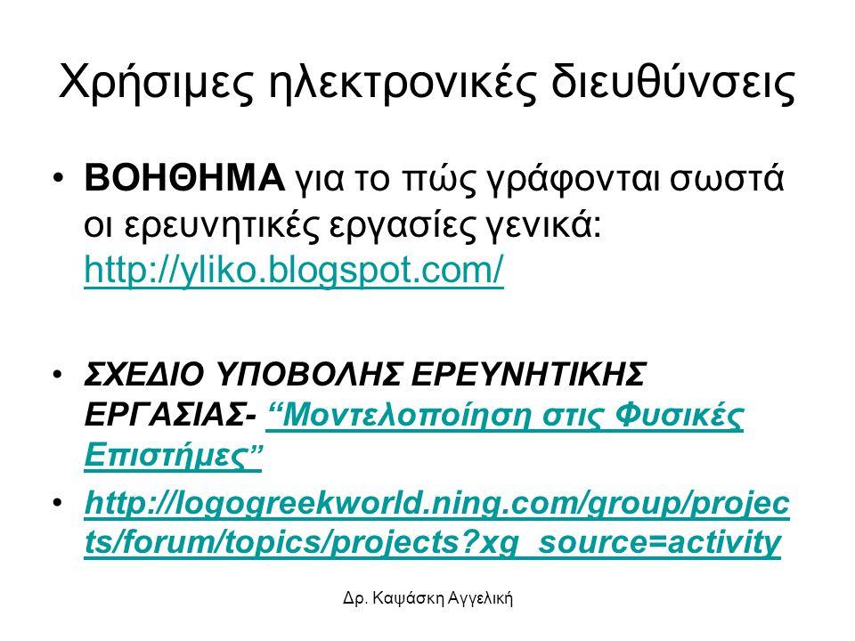 Δρ. Καψάσκη Αγγελική Χρήσιμες ηλεκτρονικές διευθύνσεις ΒΟΗΘΗΜΑ για το πώς γράφονται σωστά οι ερευνητικές εργασίες γενικά: http://yliko.blogspot.com/ h