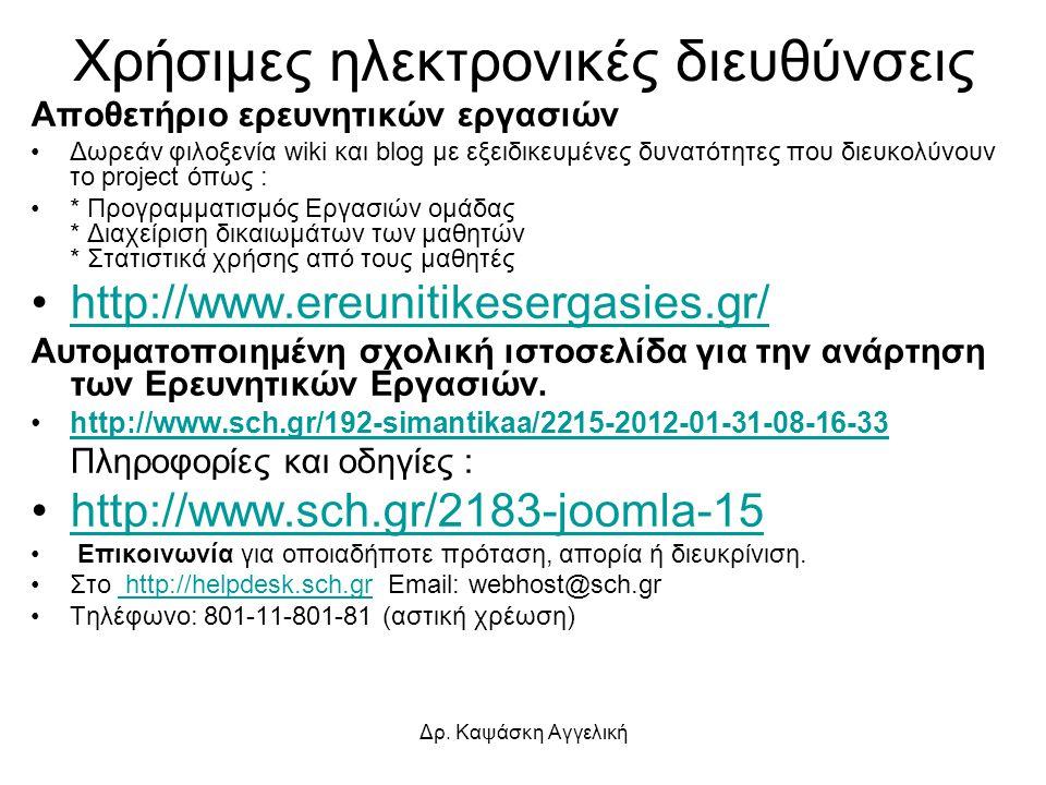 Δρ. Καψάσκη Αγγελική Χρήσιμες ηλεκτρονικές διευθύνσεις Αποθετήριο ερευνητικών εργασιών Δωρεάν φιλοξενία wiki και blog με εξειδικευμένες δυνατότητες πο