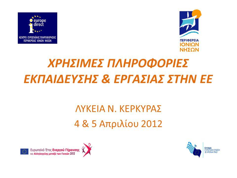 Kέντρο Πληροφόρησης Europe Direct