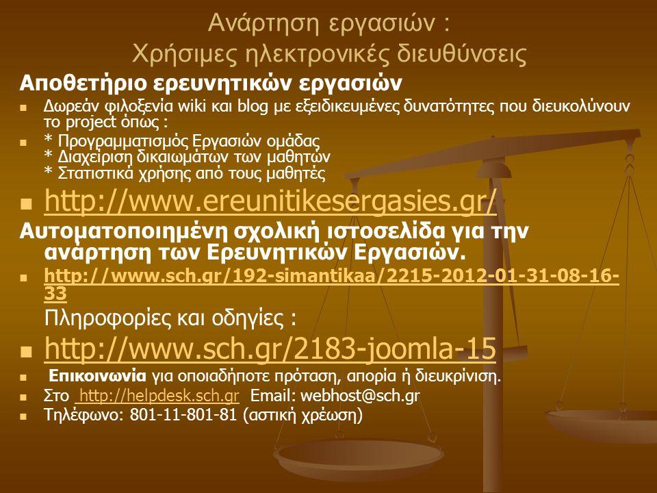 Ανάρτηση εργασιών : Χρήσιμες ηλεκτρονικές διευθύνσεις Αποθετήριο ερευνητικών εργασιών Δωρεάν φιλοξενία wiki και blog με εξειδικευμένες δυνατότητες που διευκολύνουν το project όπως : * Προγραμματισμός Εργασιών ομάδας * Διαχείριση δικαιωμάτων των μαθητών * Στατιστικά χρήσης από τους μαθητές http://www.ereunitikesergasies.gr/ Αυτοματοποιημένη σχολική ιστοσελίδα για την ανάρτηση των Ερευνητικών Εργασιών.