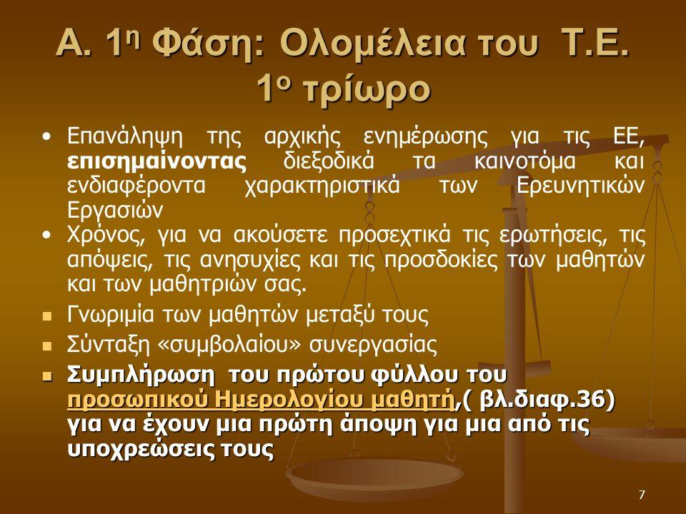 7 Α. 1 η Φάση: Ολομέλεια του Τ.Ε. 1 ο τρίωρο Επανάληψη της αρχικής ενημέρωσης για τις ΕΕ, επισημαίνοντας διεξοδικά τα καινοτόμα και ενδιαφέροντα χαρακ