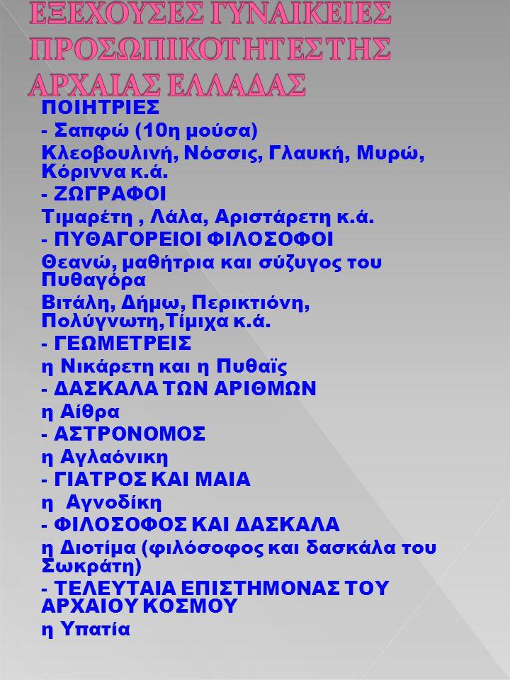 ΠΟΙΗΤΡΙΕΣ - Σαπφώ (10η μούσα) Κλεοβουλινή, Νόσσις, Γλαυκή, Μυρώ, Κόριννα κ.ά. - ΖΩΓΡΑΦΟΙ Τιμαρέτη, Λάλα, Αριστάρετη κ.ά. - ΠΥΘΑΓΟΡΕΙΟΙ ΦΙΛΟΣΟΦΟΙ Θεανώ