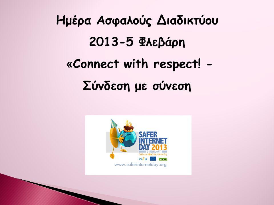 Ημέρα Ασφαλούς Διαδικτύου 2013-5 Φλεβάρη « Connect with respect! - Σύνδεση με σύνεση