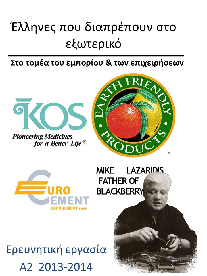 Πρόλογος Το επιχειρηματικό δαιμόνιο των Ελλήνων είναι ιδιαίτερα εμφανές στην ελληνική ομογένεια καθώς χωρίς τους περιορισμούς της ελληνικής κοινωνίας μπορούν και αναπτύσσονται σε όλους τους τομείς της ανθρώπινης δράσης και ιδιαίτερα στο εμπόριο.