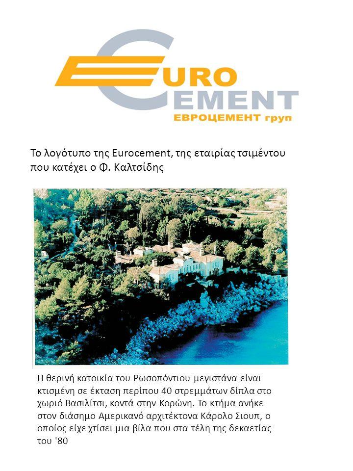 Το λογότυπο της Eurocement, της εταιρίας τσιμέντου που κατέχει ο Φ. Καλτσίδης Η θερινή κατοικία του Ρωσοπόντιου μεγιστάνα είναι κτισμένη σε έκταση περ