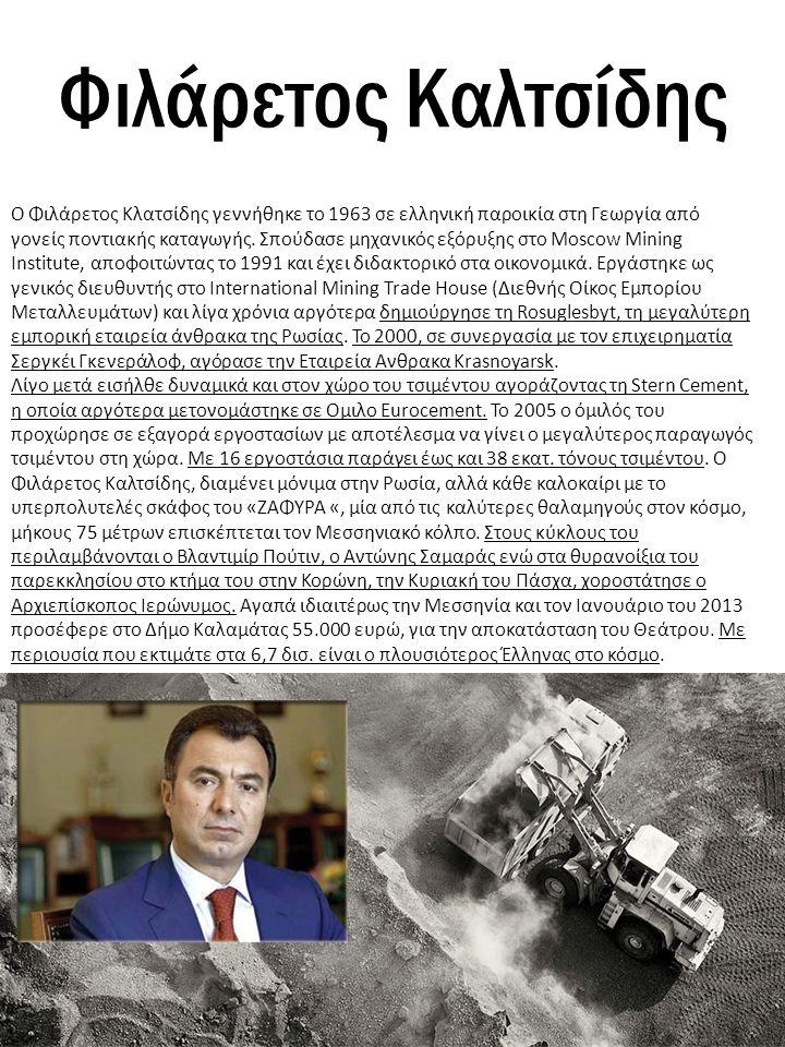 Φιλάρετος Καλτσίδης Ο Φιλάρετος Κλατσίδης γεννήθηκε το 1963 σε ελληνική παροικία στη Γεωργία από γονείς ποντιακής καταγωγής. Σπούδασε μηχανικός εξόρυξ