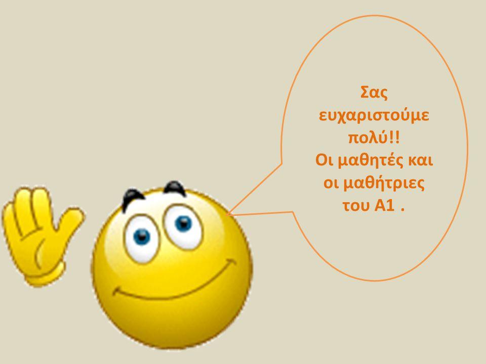 Σας ευχαριστούμε πολύ!! Οι μαθητές και οι μαθήτριες του Α1.