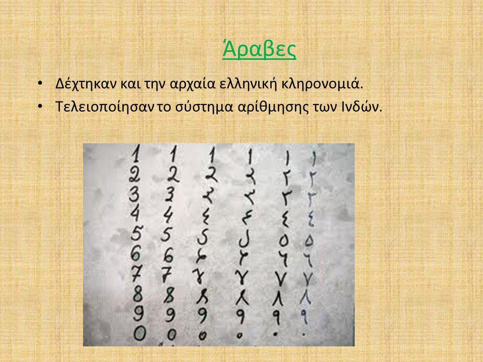 Άραβες Δέχτηκαν και την αρχαία ελληνική κληρονομιά. Τελειοποίησαν το σύστημα αρίθμησης των Ινδών.