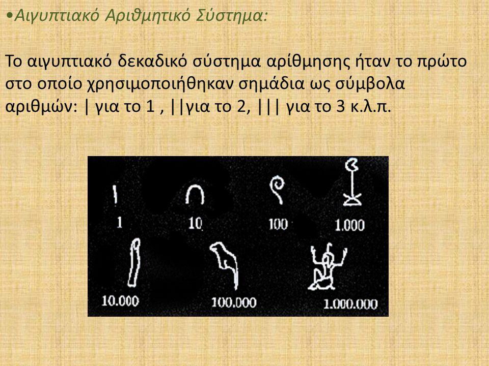 Αιγυπτιακό Αριθμητικό Σύστημα: Το αιγυπτιακό δεκαδικό σύστημα αρίθμησης ήταν το πρώτο στο οποίο χρησιμοποιήθηκαν σημάδια ως σύμβολα αριθμών: | για το