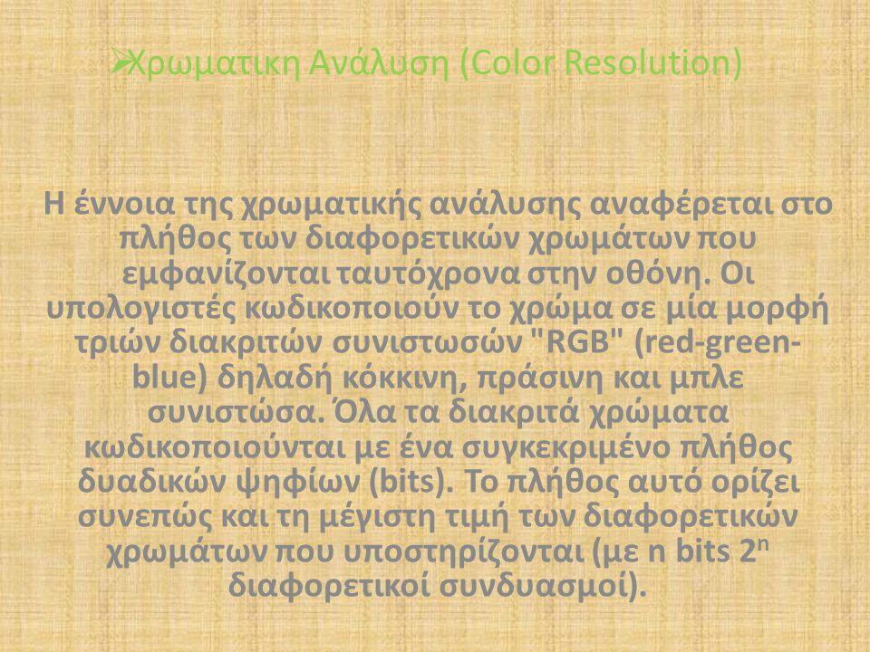  Χρωματικη Ανάλυση (Color Resolution) Η έννοια της χρωματικής ανάλυσης αναφέρεται στο πλήθος των διαφορετικών χρωμάτων που εμφανίζονται ταυτόχρονα στ