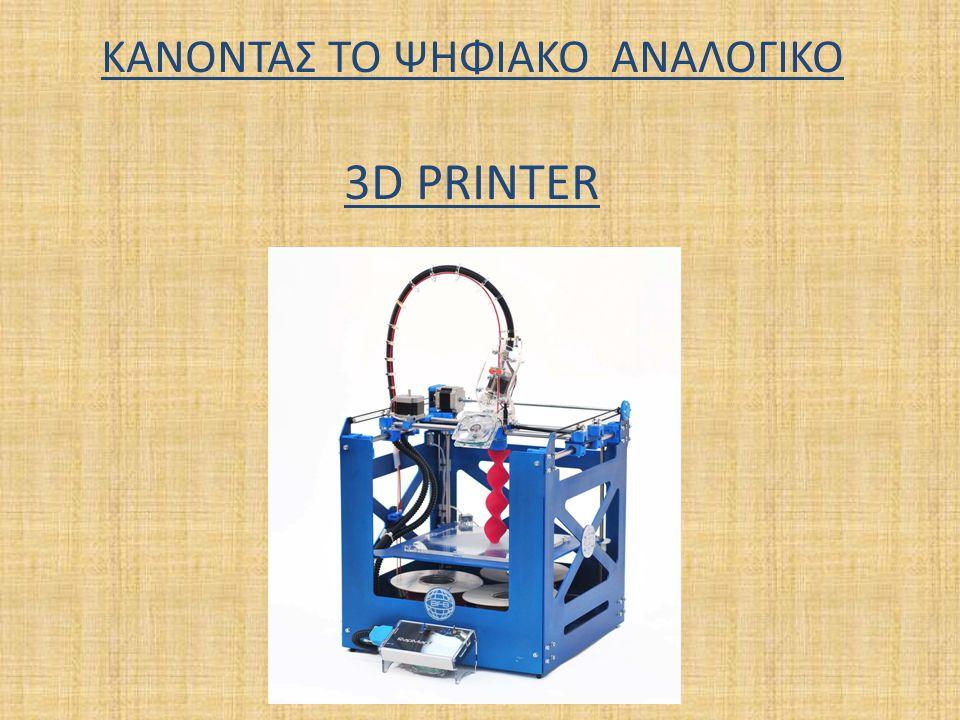 ΚΑΝΟΝΤΑΣ ΤΟ ΨΗΦΙΑΚΟ ΑΝΑΛΟΓΙΚΟ 3D PRINTER