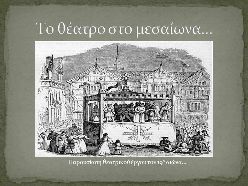 Παρουσίαση θεατρικού έργου τον 19 ο αιώνα…