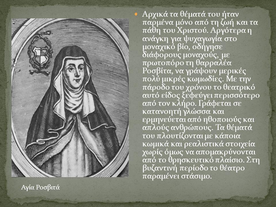 Βυζαντινά θεατρικά έργα δεν υπάρχουν εκτός από το θρησκευτικό δράμα Ο Χριστός Πάσχων, άγνωστου συγγραφέα.