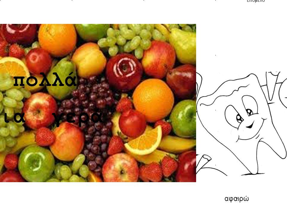 αφαιρώ επόμενο Φρούτα πολλά Για δόντια γερά