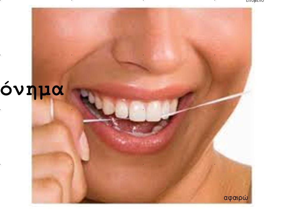 αφαιρώ επόμενο οδοντόνημα