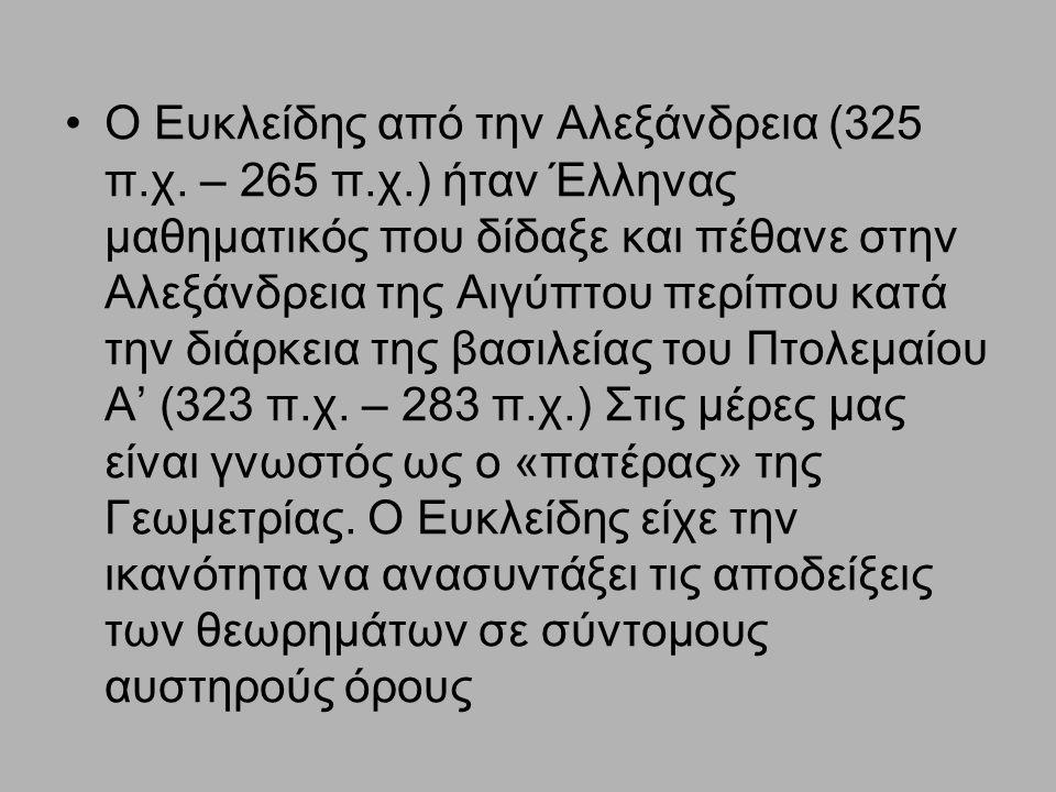 Ο Ευκλείδης από την Αλεξάνδρεια (325 π.χ. – 265 π.χ.) ήταν Έλληνας μαθηματικός που δίδαξε και πέθανε στην Αλεξάνδρεια της Αιγύπτου περίπου κατά την δι