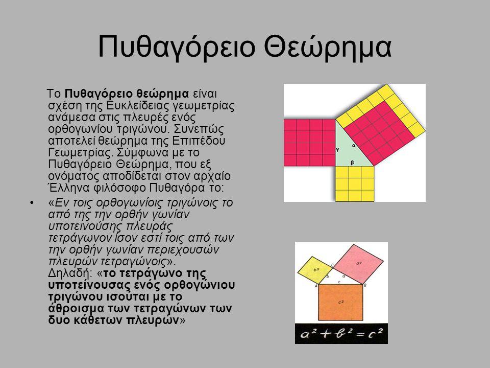 Πυθαγόρειο Θεώρημα Το Πυθαγόρειο θεώρημα είναι σχέση της Ευκλείδειας γεωμετρίας ανάμεσα στις πλευρές ενός ορθογωνίου τριγώνου. Συνεπώς αποτελεί θεώρημ