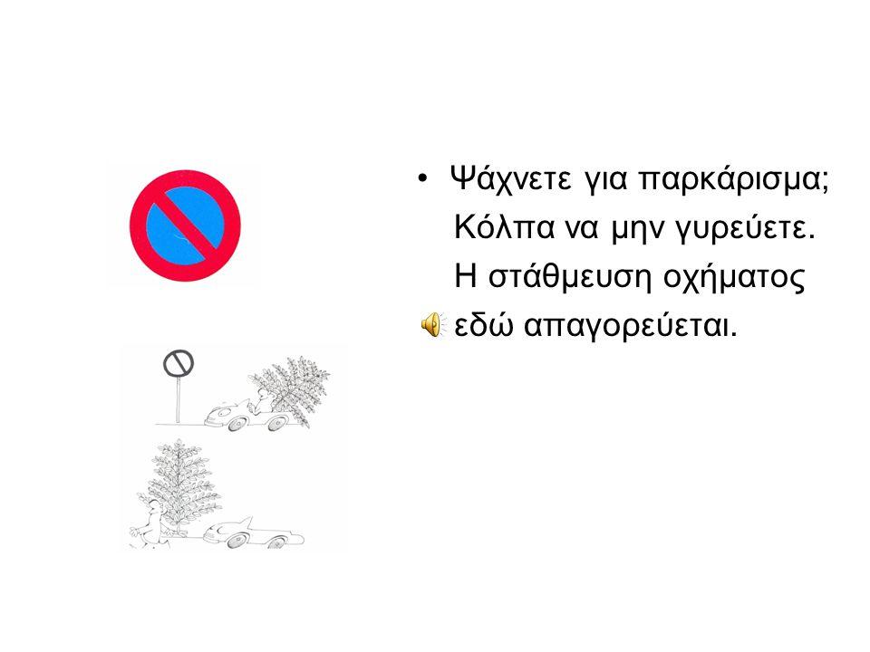 Ψάχνετε για παρκάρισμα; Κόλπα να μην γυρεύετε. Η στάθμευση οχήματος εδώ απαγορεύεται.