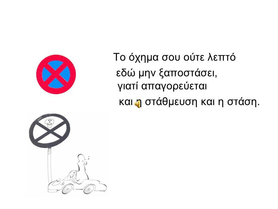 Το όχημα σου ούτε λεπτό εδώ μην ξαποστάσει, γιατί απαγορεύεται και η στάθμευση και η στάση.