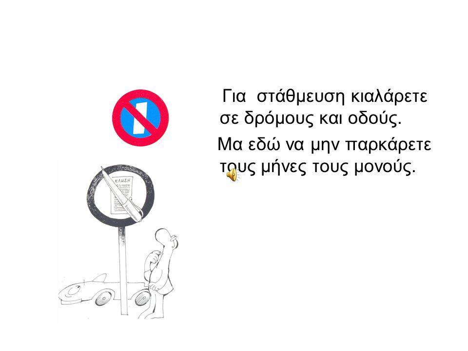 Για στάθμευση κιαλάρετε σε δρόμους και οδούς. Μα εδώ να μην παρκάρετε τους μήνες τους μονούς.