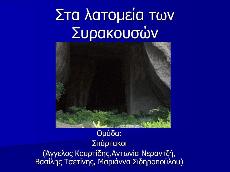 Στα λατομεία των Συρακουσών Ομάδα: Σπάρτακοι (Άγγελος Κουρτίδης,Αντωνία Νεραντζή, Βασίλης Τσετίνης, Μαριάννα Σιδηροπούλου)