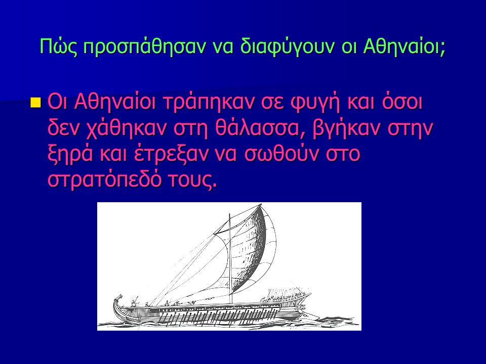 Πώς προσπάθησαν να διαφύγουν οι Αθηναίοι; Οι Αθηναίοι τράπηκαν σε φυγή και όσοι δεν χάθηκαν στη θάλασσα, βγήκαν στην ξηρά και έτρεξαν να σωθούν στο στ