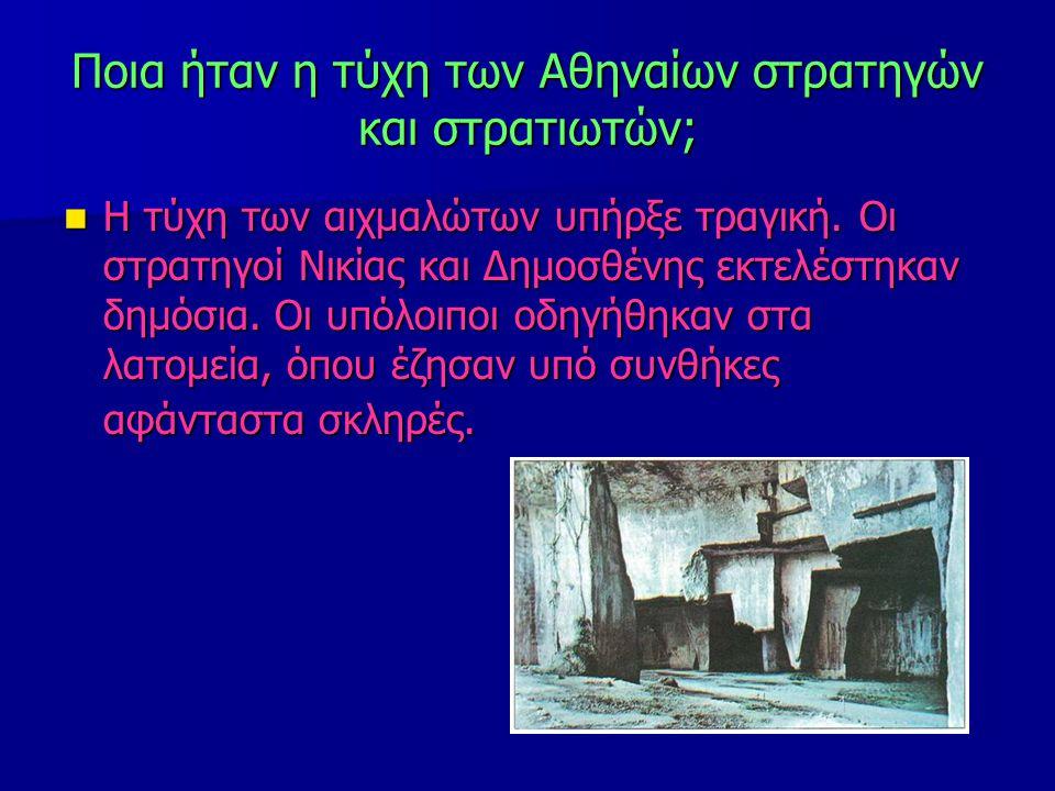 Ποια ήταν η τύχη των Αθηναίων στρατηγών και στρατιωτών; H τύχη των αιχμαλώτων υπήρξε τραγική. Οι στρατηγοί Νικίας και Δημοσθένης εκτελέστηκαν δημόσια.