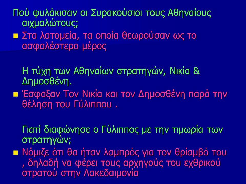 Πού φυλάκισαν οι Συρακούσιοι τους Αθηναίους αιχμαλώτους; Στα λατομεία, τα οποία θεωρούσαν ως το ασφαλέστερο μέρος Στα λατομεία, τα οποία θεωρούσαν ως