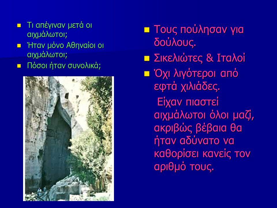 Τι απέγιναν μετά οι αιχμάλωτοι; Τι απέγιναν μετά οι αιχμάλωτοι; Ήταν μόνο Αθηναίοι οι αιχμάλωτοι; Ήταν μόνο Αθηναίοι οι αιχμάλωτοι; Πόσοι ήταν συνολικ