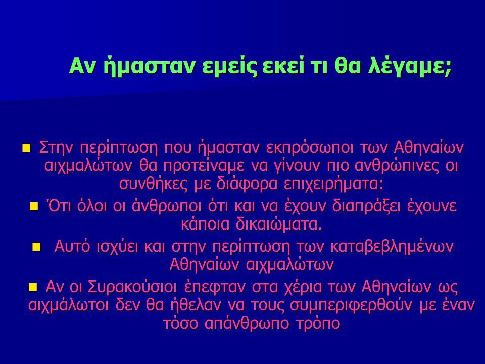 Αν ήμασταν εμείς εκεί τι θα λέγαμε; Αν ήμασταν εμείς εκεί τι θα λέγαμε; Στην περίπτωση που ήμασταν εκπρόσωποι των Αθηναίων αιχμαλώτων θα προτείναμε να