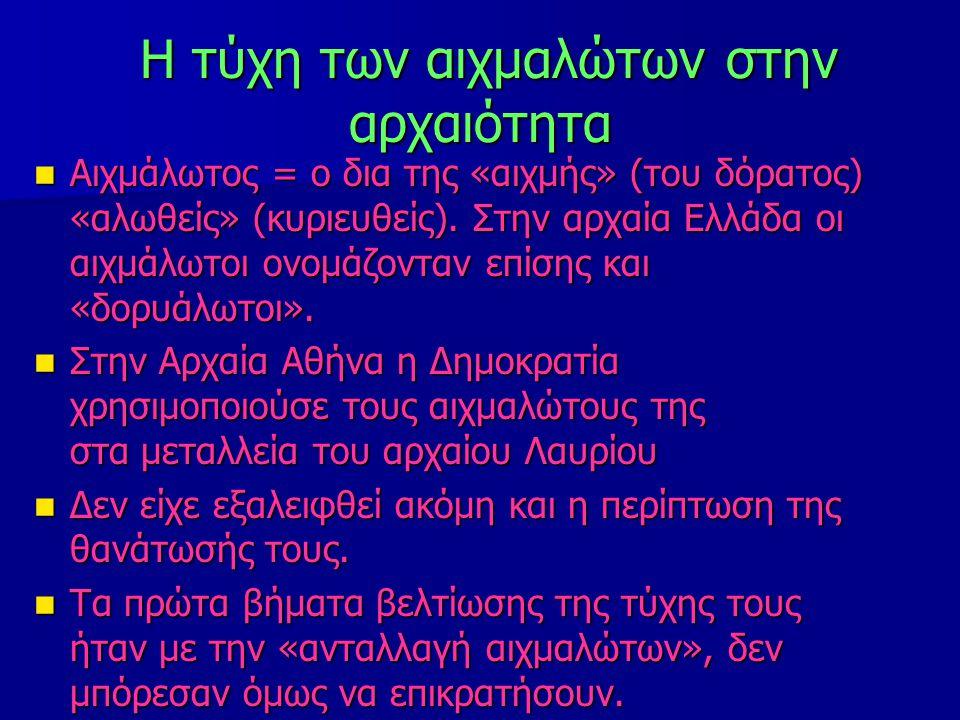 Η τύχη των αιχμαλώτων στην αρχαιότητα Η τύχη των αιχμαλώτων στην αρχαιότητα Αιχμάλωτος = ο δια της «αιχμής» (του δόρατος) «αλωθείς» (κυριευθείς). Στην